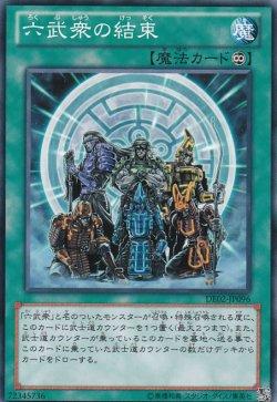 画像2: 六武衆の結束