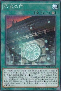 画像2: 六武の門