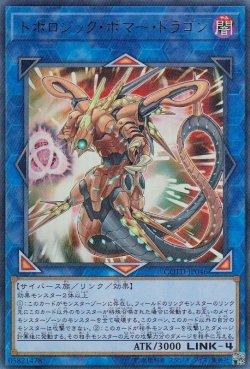 画像1: トポロジック・ボマー・ドラゴン