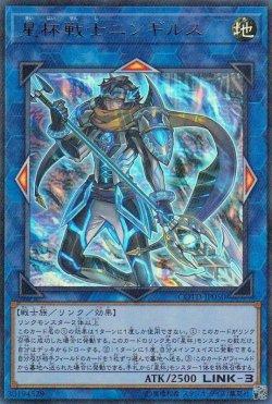 画像1: 星杯戦士ニンギルス