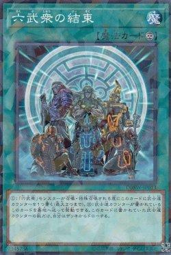 画像4: 六武衆の結束