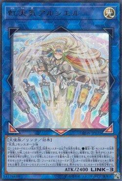 画像1: 虹天気アルシエル