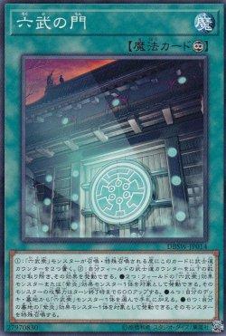 画像3: 六武の門
