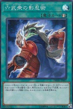 画像1: 六武衆の影忍術