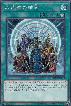 画像3: 六武衆の結束