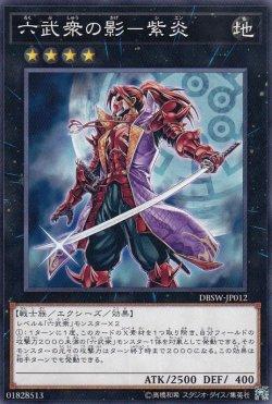 画像2: 六武衆の影-紫炎