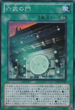 画像1: 六武の門