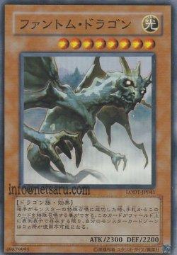 画像1: ファントム・ドラゴン