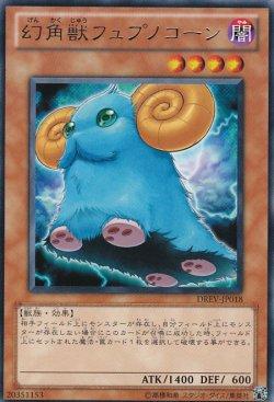 画像1: 幻角獣フュプノコーン