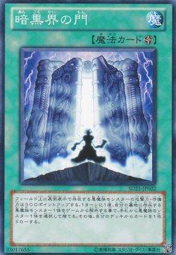画像1: 暗黒界の門