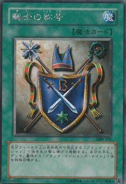 画像1: 騎士の称号