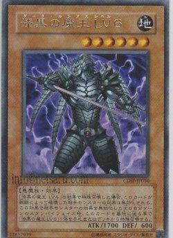 画像1: 漆黒の魔王LV6