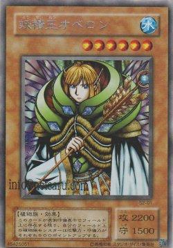 画像1: 妖精王オベロン