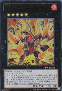 画像1: No.61 ヴォルカザウルス