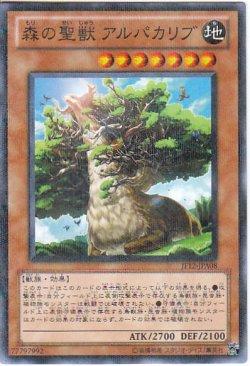 画像1: 森の聖獣 アルパカリブ