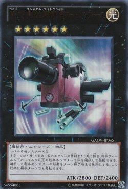 画像1: No.25 重装光学撮影機フォーカス・フォース