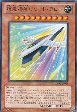 画像1: 爆走特急ロケット・アロー