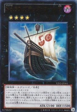 画像1: No.50 ブラック・コーン号