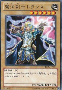 画像1: 魔法剣士トランス