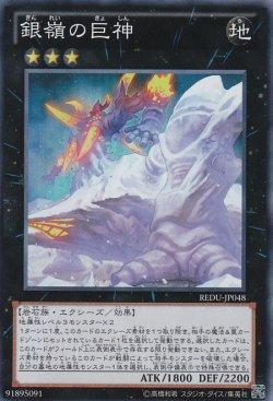 画像1: 銀嶺の巨神