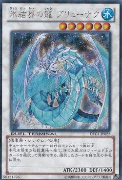 画像5: 氷結界の龍 ブリューナク