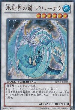 画像4: 氷結界の龍 ブリューナク
