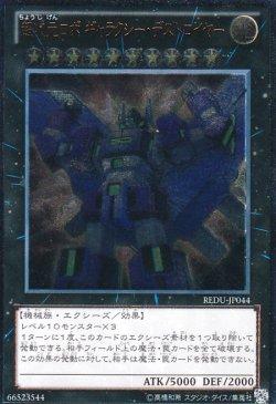 画像2: 超次元ロボ ギャラクシー・デストロイヤー