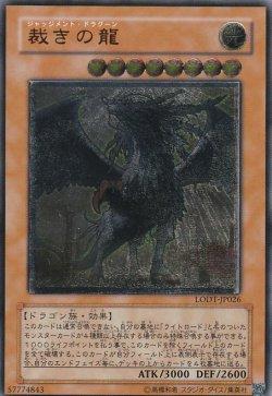 画像2: 裁きの龍