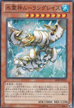 画像1: 氷霊神ムーラングレイス