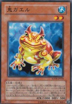 画像1: 鬼ガエル