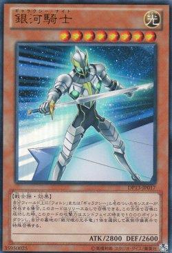 画像1: 銀河騎士
