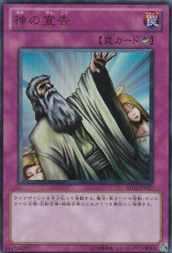 画像4: 神の宣告