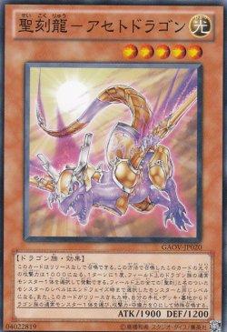 画像1: 聖刻龍-アセトドラゴン