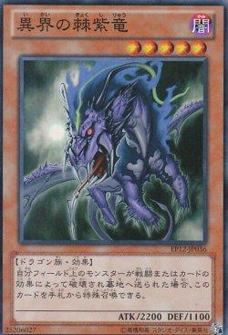 画像1: 異界の棘紫竜