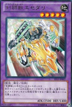 画像1: 剣闘獣エセダリ