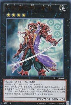 画像1: 六武衆の影-紫炎
