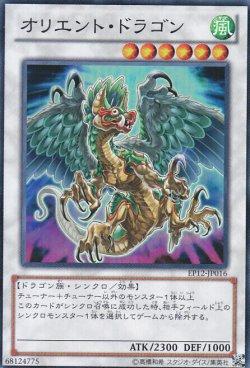 画像1: オリエント・ドラゴン
