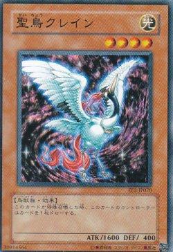 画像1: 聖鳥クレイン