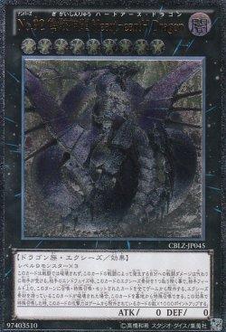 画像2: No.92 偽骸神龍 Heart-eartH Dragon