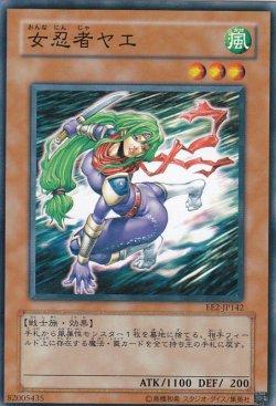 画像1: 女忍者ヤエ