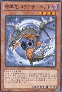 画像1: 暗黒竜 コラプサーペント