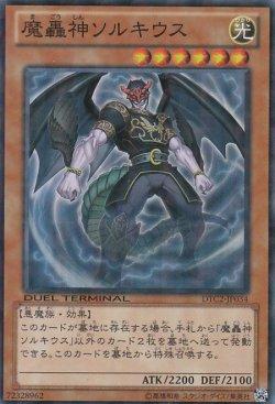 画像2: 魔轟神ソルキウス
