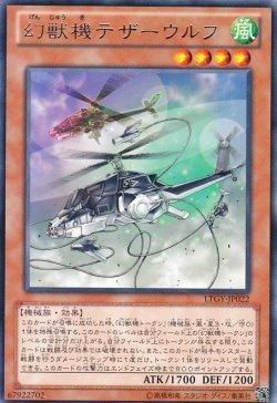 画像1: 幻獣機テザーウルフ