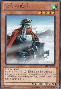 画像1: 虚空の騎士