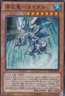 画像1: 瀑征竜-タイダル