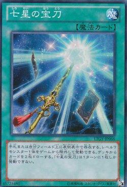 画像1: 七星の宝刀
