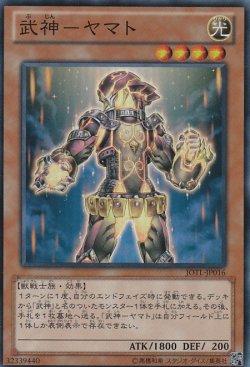 画像1: 武神-ヤマト