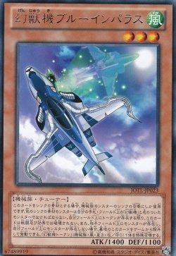 画像1: 幻獣機ブルーインパラス