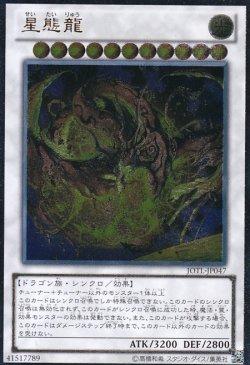 画像2: 星態龍