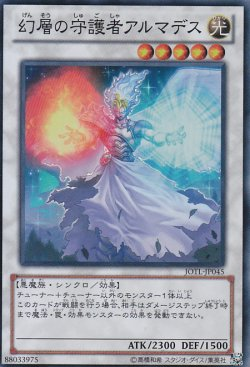 画像1: 幻層の守護者アルマデス